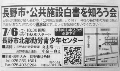 6月29日市民新聞に掲載された広告
