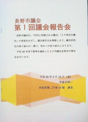 議会報告会カバー