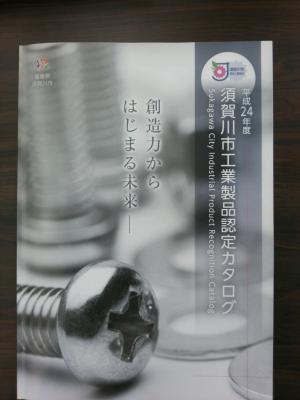 認定工業製品カタログ