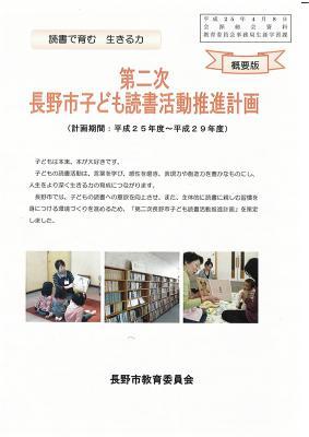 第二次長野市子ども読書活動推進計画(案)2