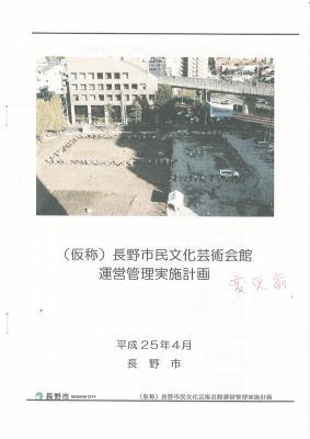(仮称)長野市民文化芸術会館運営管理実施池各(案)2