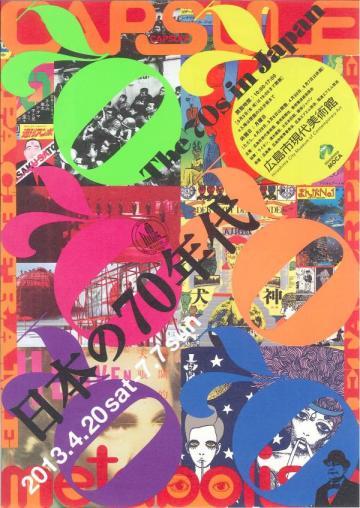 日本の70年代展