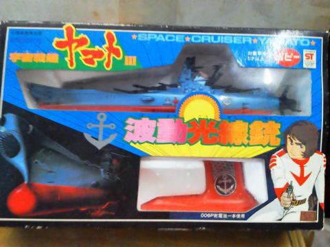 波動光線銃-1