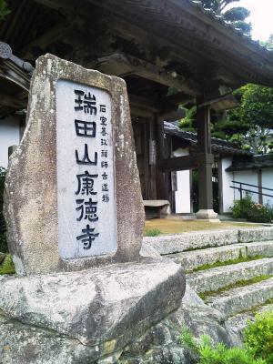 康徳寺-4