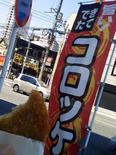 せきやのコロッケ-2