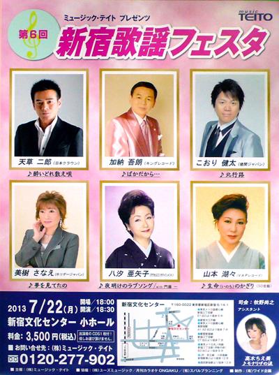 shinjyukukayofesta.jpg