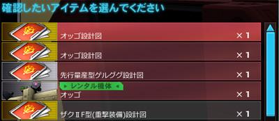 ガンダムオンライン-オッゴ三連星03