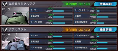 ガンダムオンライン-オッゴ三連星04