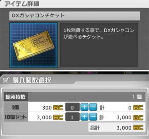 ガンダムオンライン-オッゴ三連星01