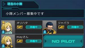 ガンダムオンライン提督に会った日02