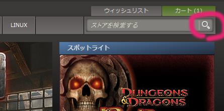 日本語ゲームの探しかた01