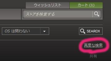 日本語ゲームの探しかた02