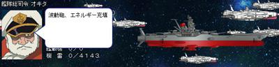 雷神7に宇宙戦艦ヤマトを出してみた04