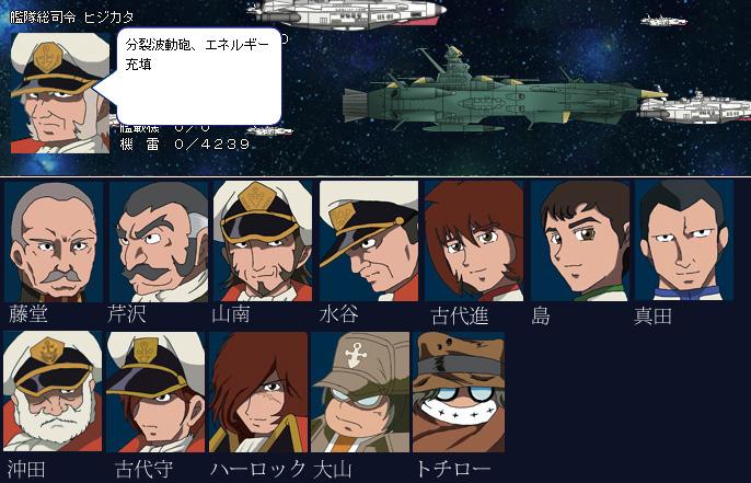 ヤマト出撃2