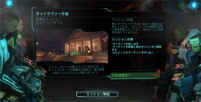 ゲーム紹介X-COM01-03