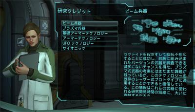ゲーム紹介X-COM01-08