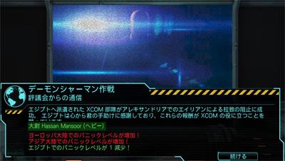 ゲーム紹介X-COM01-12