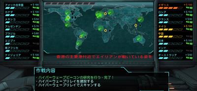 ゲーム紹介X-COM01-19