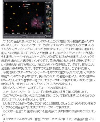 新マスターオブオリオン2ガイド02-09