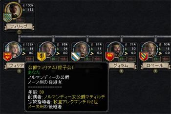 ゲーム紹介クルセイダーキングス2-030
