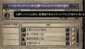 ゲーム紹介クルセイダーキングス2-040