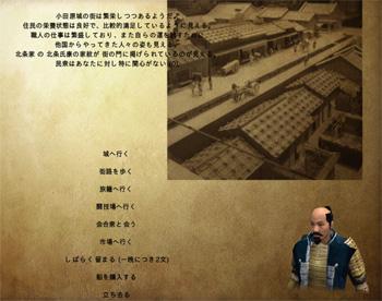M関東動乱01-020