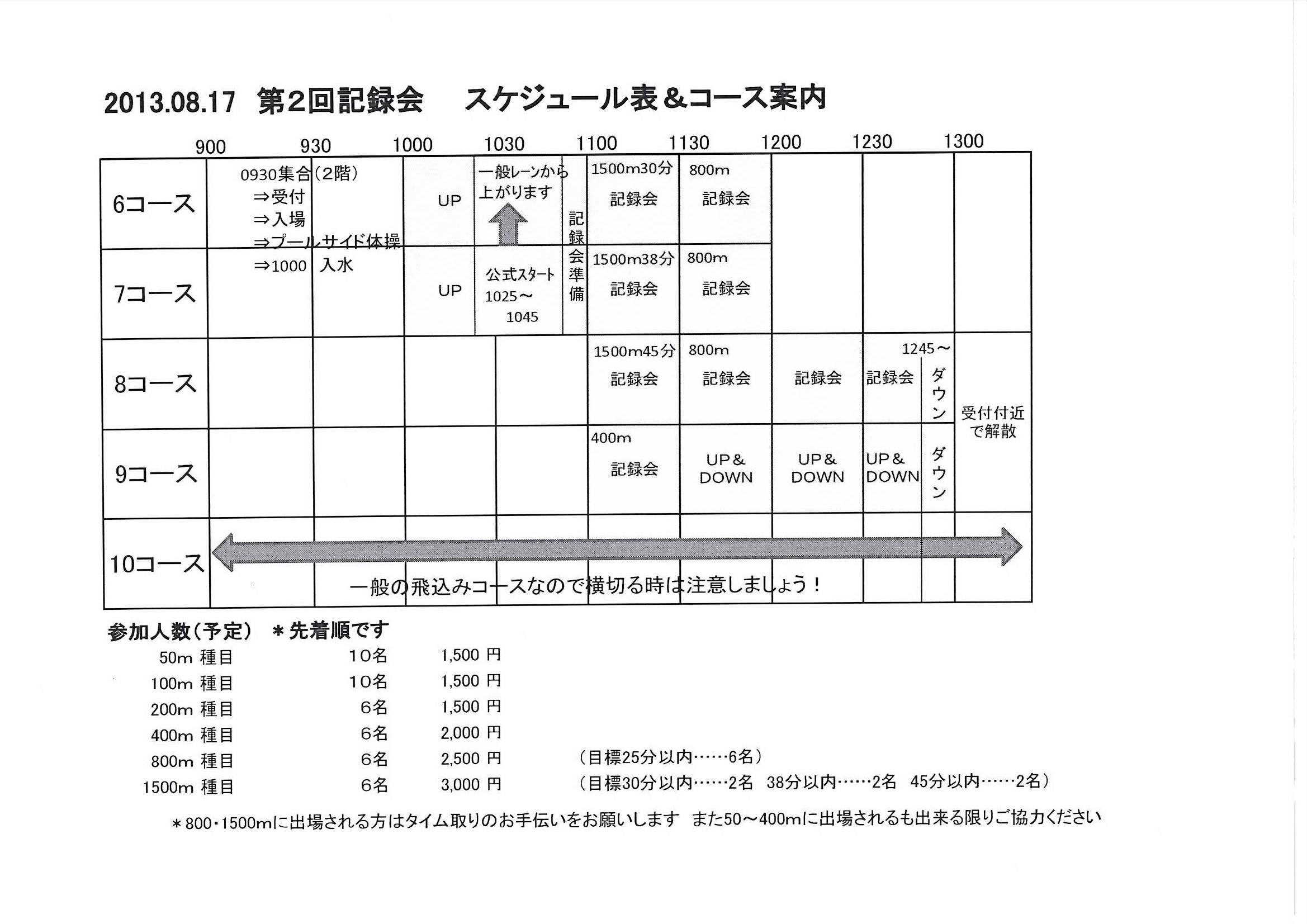 20130817 記録会スケジュール