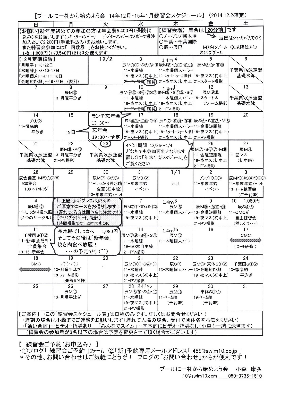 201412~スケジュール
