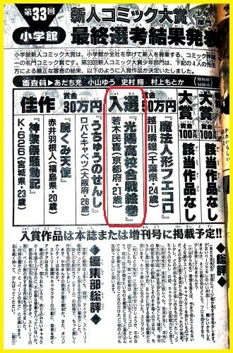 始まりのたみー ~小学館新人コ...