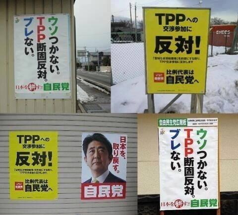 TPPに反対、嘘つかない