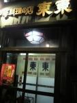 仙北市角館/中華料理店・東東