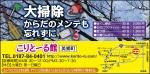 2013年12月号のアンドナウ広告