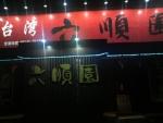 台湾料理/六順園