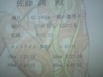 第8回湘南国際マラソン・完走証