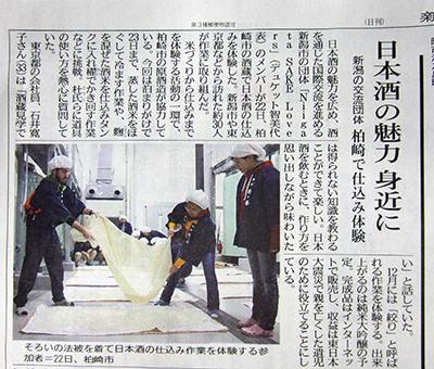 新潟日報 仕込み体験記事