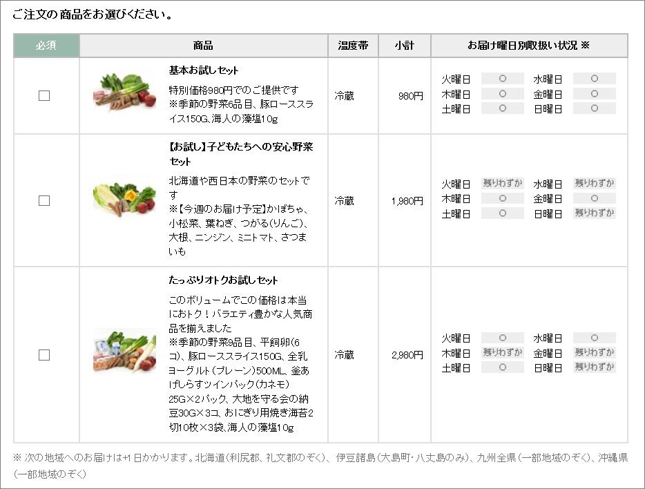 daichi_sc01_1310.jpg