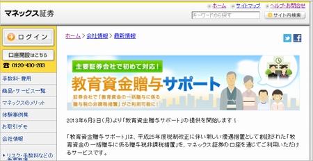 manex_131110.jpg