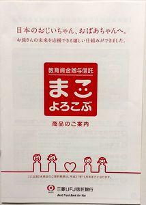 mitsubishiufj_kyoikushikin01.jpg