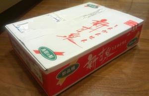 nashi_box_130920.jpg