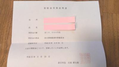 nashi_syoumeisho_1309.jpg