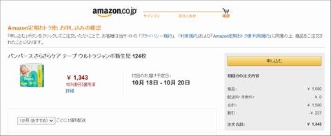 pam_006_moushikomi_1310.jpg