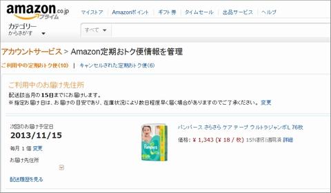 pam_011_teikiotoku_1310.jpg