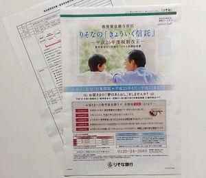 resona_kyoikushikin01.jpg