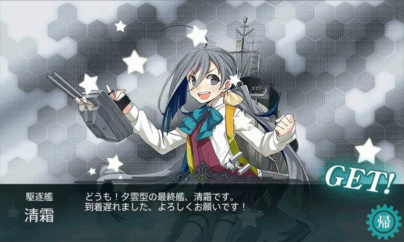 艦これの画像3