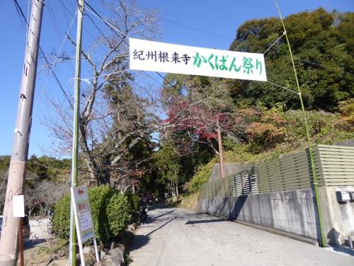かくばん祭り2014-19