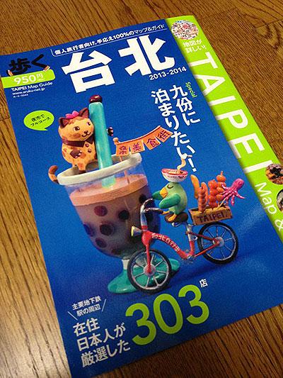 歩く台北2013