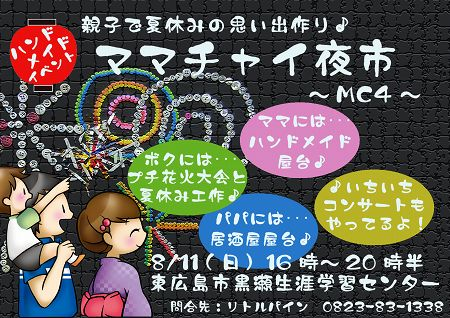 mamachai_flyer.jpg