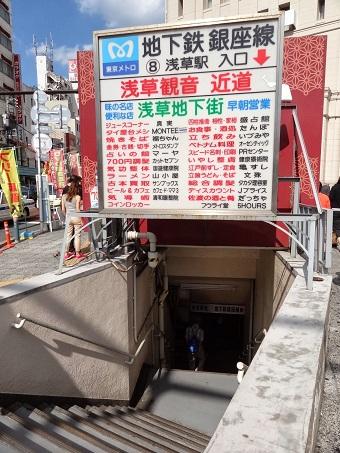 浅草地下街01