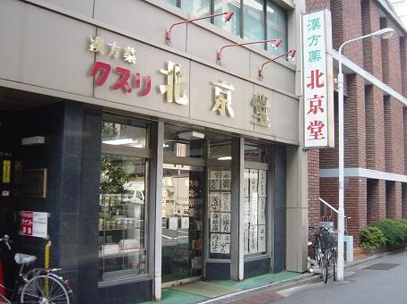 東上野26