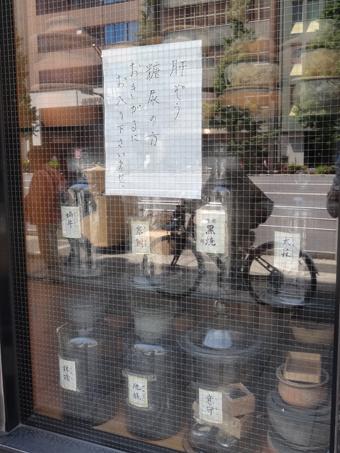 伊藤黒焼店2